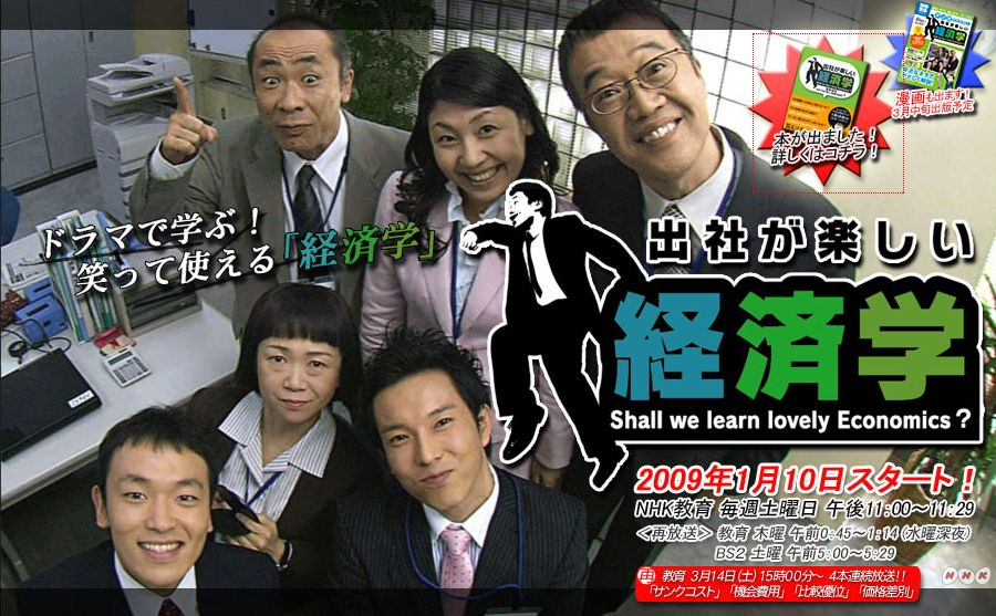 NHK教育の「出社が楽しい経済学」が面白い。