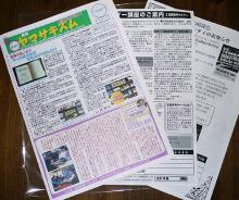 ニュースレターで顧客増するための秘密のツボ-ニュースレター実例