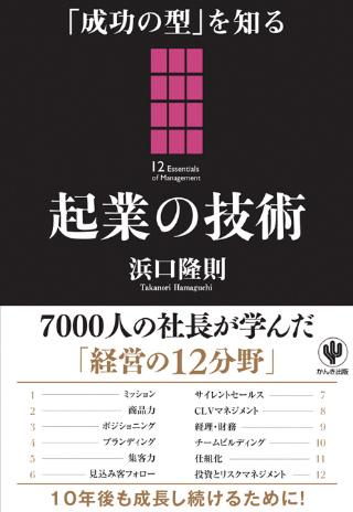 浜口隆則著『起業の技術』は、経営手段の確認に最適の一冊。