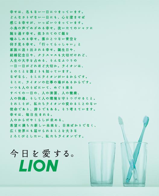 LION メッセージ