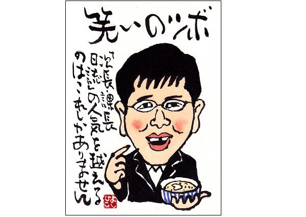 上村氏イラストハガキ