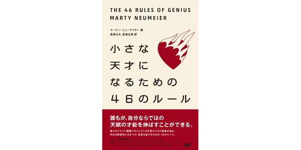 小さな天才になるための46のルール