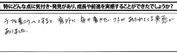 ニュースレター講座アンケート