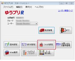 ゆうプリR画面