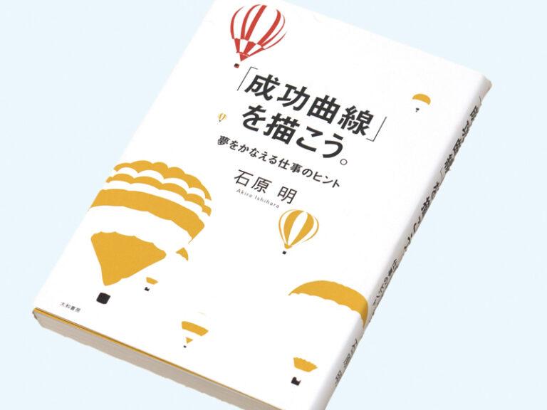 本「成功曲線を描こう」