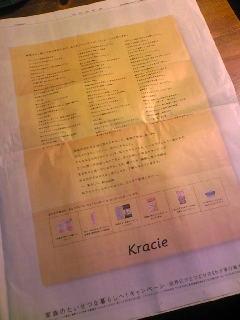 クラシエ新聞広告
