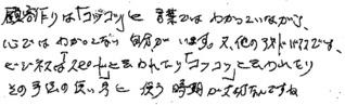 fax_2009_10_isomoto_w