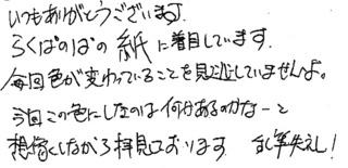 fax_2009_10_maeda_w
