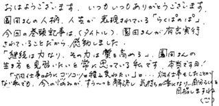 fax_2009_10_miyazaki_w