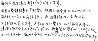 fax_2009_10_nagae_w