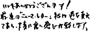 fax_2009_10_nishiyori_w