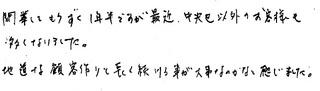 fax_2009_10_shinami_w