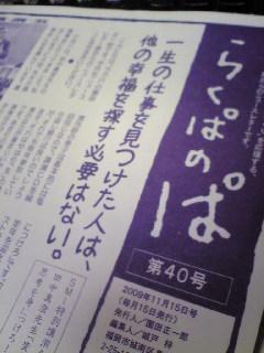 らくぱのぱImage292