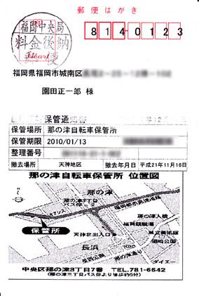 自転車保管通知書1