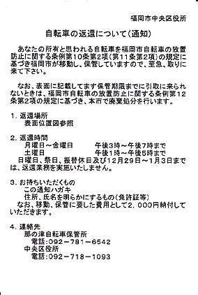 自転車保管通知書2