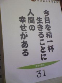 田中真澄カレンダーImage299