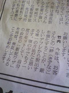 鉄板販促Image309