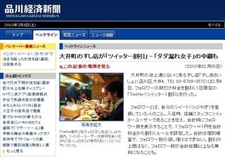 品川経済新聞2010_0206