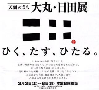 hita_daimaru