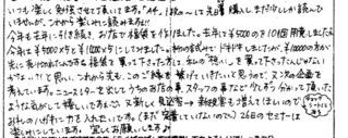 fax_2010_02_kadota_w