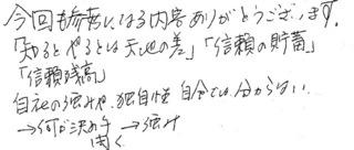 fax_2010_02_fukami_w