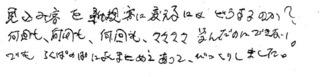 fax_2010_02_isomoto_w