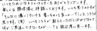fax_2010_02_kimoto_w