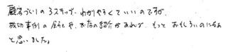 fax_2010_02_shimauchi_w