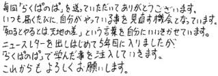 fax_2010_03_mitome_w