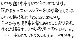 fax_2010_04_kitahara_w
