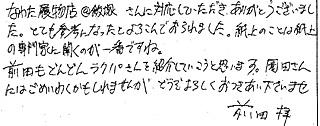 fax_2010_04_maeda_w