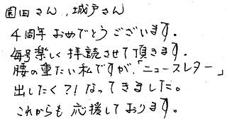 fax_2010_04_saitou_w