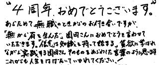 fax_2010_04_shimoda_w