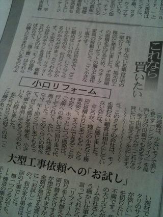 2010_0518日経MJ写真