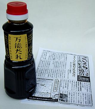 _タケシゲ醤油R0021670
