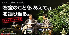 20100928糸井×矢沢