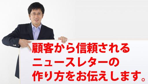 顧客とつながるニュースレター作成術セミナー(終了)