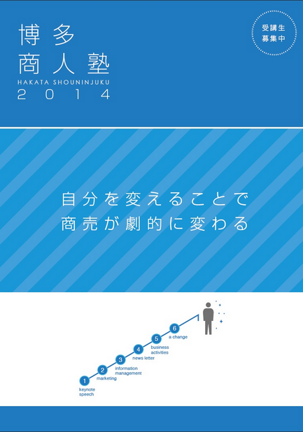 福岡市主催「博多商人塾」の募集開始。ニュースレターの講座は7月30日の回です(終了)