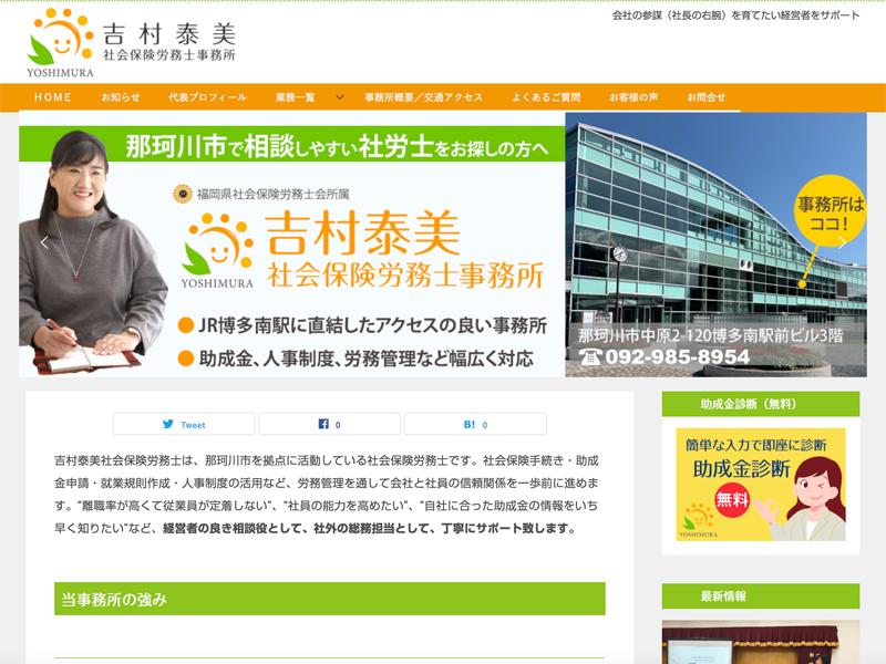 吉村泰美社会保険労務士事務所